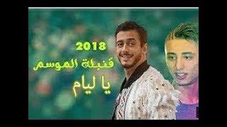 Saad Lamjarred ft Faycel Sghir Ya liam 2018 ✪ سعد لمجرد و فيصل الصغير  يا ليام