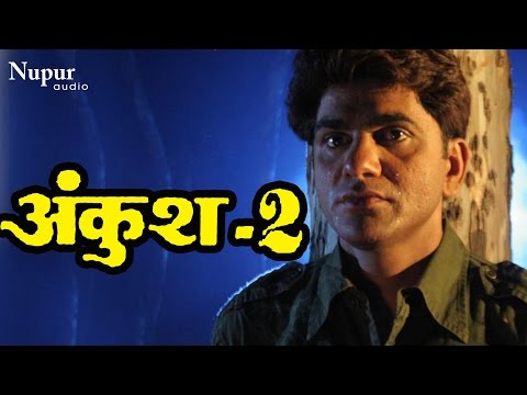 Ankush 2 || Uttar Kumar Dhakad Chhora || Popular Haryanvi Hindi Full Movie || Nupur Audio