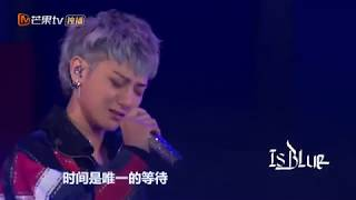 190615 Z.TAO - One (You'll Be Like Me) Live Band at IS BLUE Concert 黄子韬2019 IS BLUE演唱会第