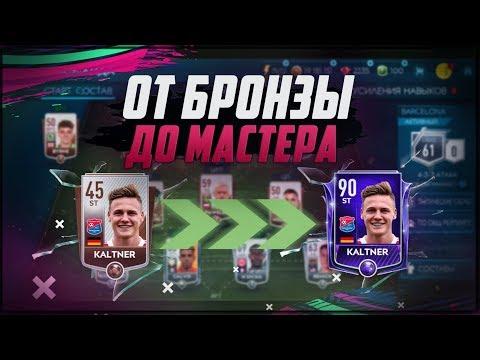 ПРОКАЧАЛ БРОНЗУ ДО МАСТЕРА | 45+ ОБЩ | ТАЩИТ ЛИ ? | FIFA MOBILE