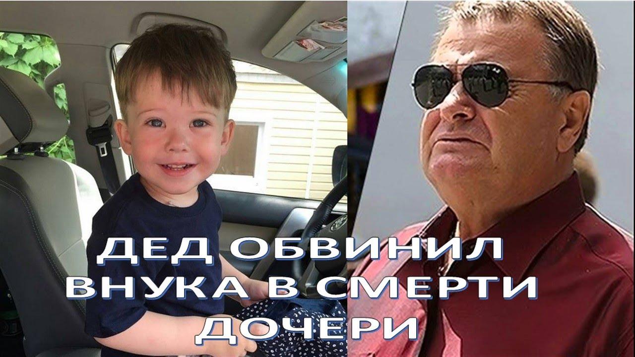 ОТЕЦ ФРИСКЕ ОБВИНИЛ ВНУКА В СМЕРТИ ДОЧЕРИ   (16.06.2017)