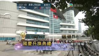 中国国歌 Chinese National Anthem [HD][維多利亞港版]
