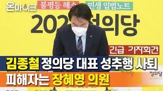 """고개숙인 정의당... 김종철 """"명백한 가해..…"""