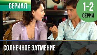 ▶️ Солнечное затмение 1 и 2 серия - Мелодрама | 2010 - Русские мелодрамы