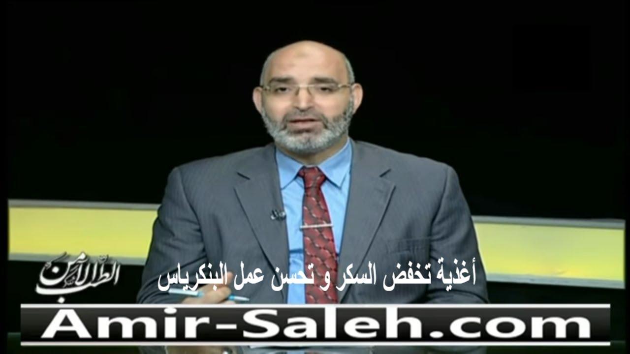 أغذية تخفض السكر و تحسن عمل البنكرياس | الدكتور أمير صالح