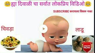 Video chivda ani ladu whats app status|| mala chiwda ani ladoo || diwali marathi funny baby download MP3, 3GP, MP4, WEBM, AVI, FLV Januari 2018
