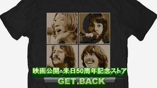 ビートルズ映画「EIGHT DAYS A WEEK」公式グッズや来日50周年公式商品他...