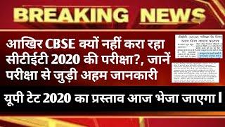 CBSE क्यों नहीं करा रहा सीटीईटी 2020 की परीक्षा? | Ctet Exam Kab Hoga | Ctet 2020 Exam Latest News