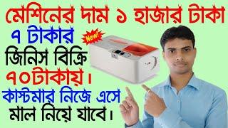 কাস্টমার নিজে এসে মাল নিয়ে যাবে || Business idea in bengali || Low invest big profit business