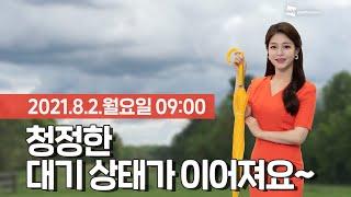 [웨더뉴스] 오늘의 미세먼지 예보 (8월 2일 09시 …