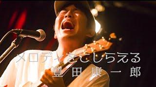 メロディをこしらえる / 豊田康一郎   (2019.9.13  Live at Shibuya HOME  『tossed Coin ~supported by Eggs~』)