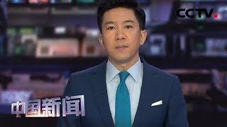 [中国新闻] 朝方指责美官员涉朝人权言论属政治挑衅 | CCTV中文国际