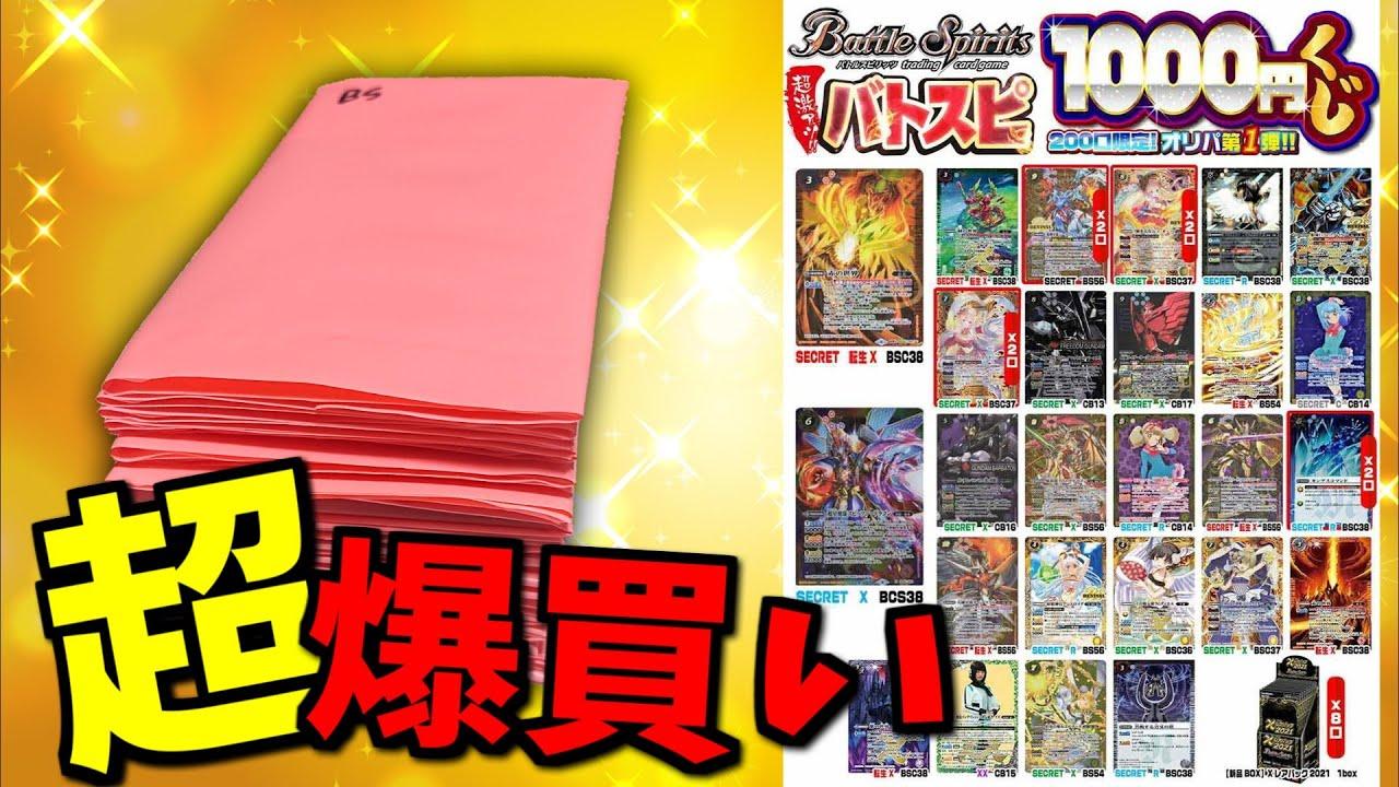 【バトスピ】通販サイトの1000円オリパが○○祭りな件。【Xレアパック2021】