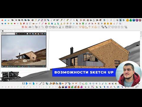 Возможности Sketch Up. Обзор программы Sketchup 2020