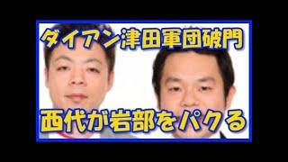 チャンネル登録はこちら→ダイアン津田軍団を破門芸人とミサイルマン西代...