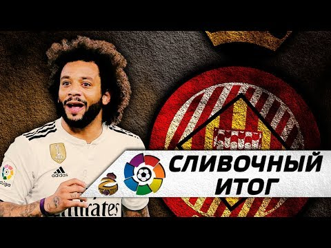 Реал Мадрид -