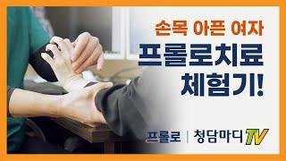 [손목주사치료]손목통증, 손저림 참지말고 프롤로치료 하…