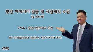 김기홍_7차시_창업 사업계획서 작성