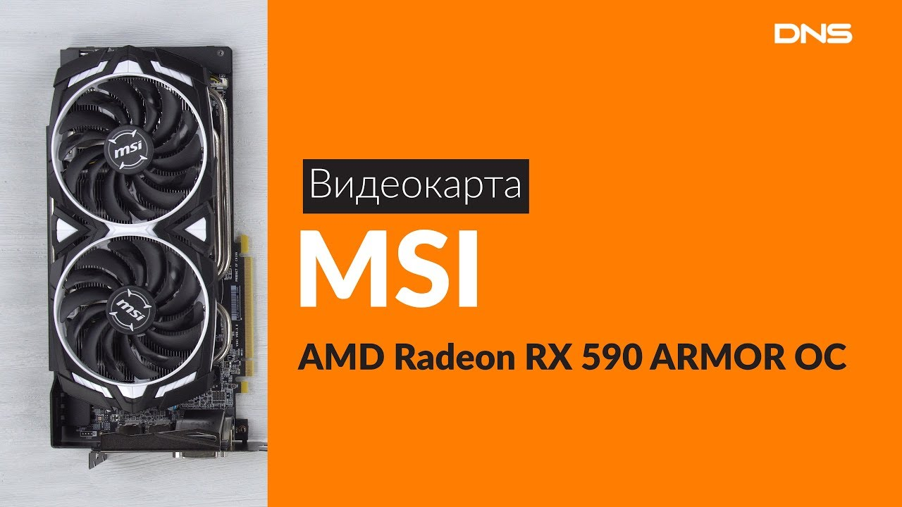 Распаковка видеокарты MSI AMD Radeon RX 590 ARMOR OC / Unboxing MSI AMD  Radeon RX 590 ARMOR OC