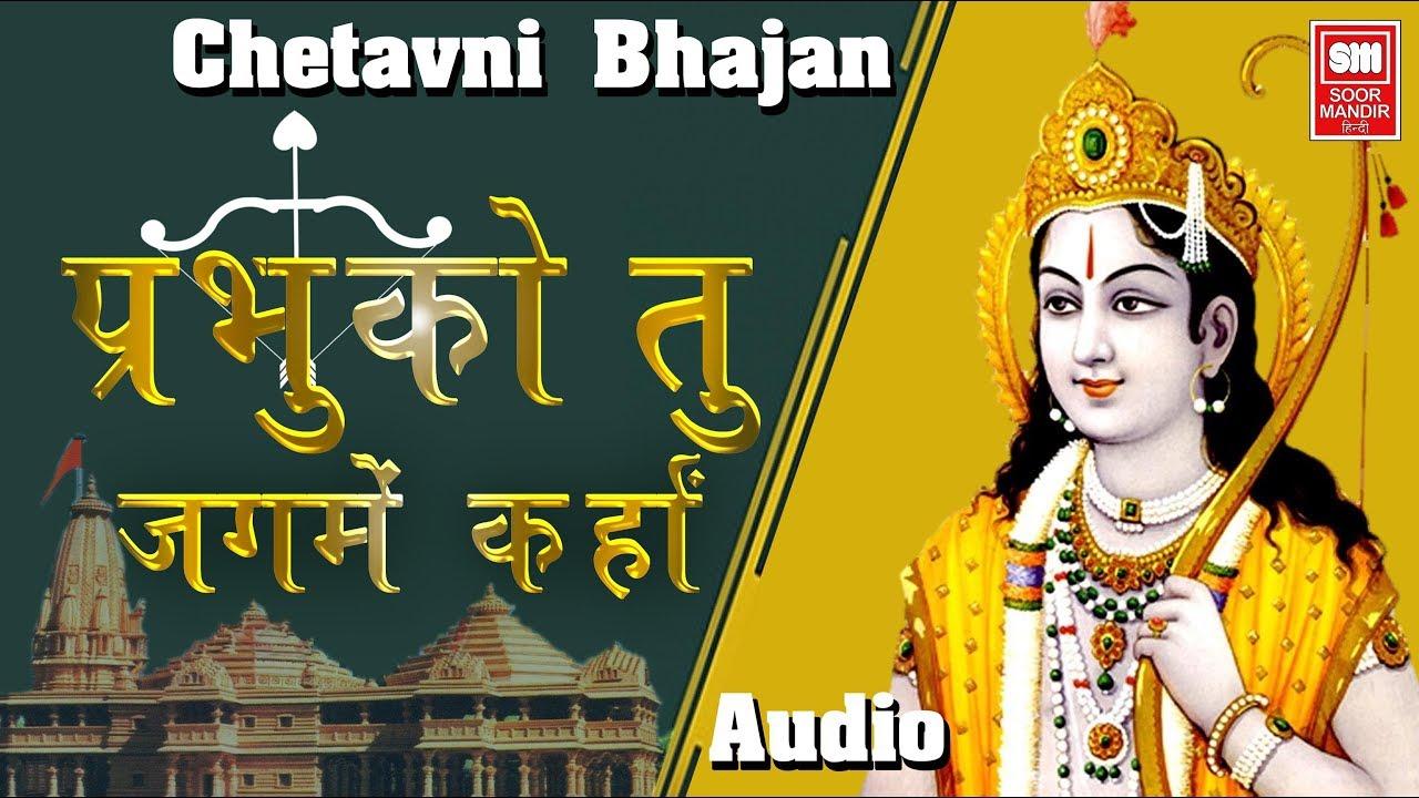 Prabhu Ko To Jagme Kahan I Hindi Devotional I Chetvani Bhajan I Shivkumar Pathak I Soor MandirHindi