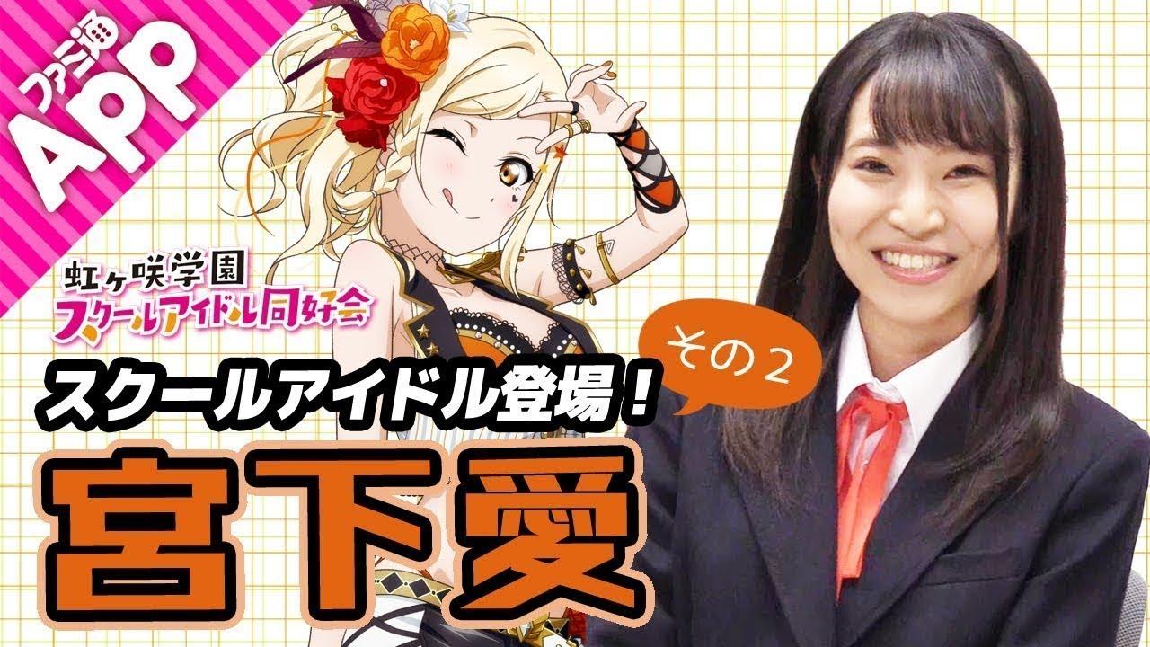 【ファミ通App分室】虹ヶ咲学園スクールアイドル同好会メンバ―紹介2・宮下 愛
