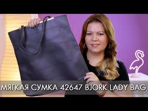 МЯГКАЯ СУМКА с металлическим декором 42647 BJORK LADY BAG ОСЕНЬ 2019 Орифлэйм