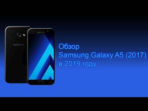 Обзор Samsung Galaxy A5 2017 в 2019 году