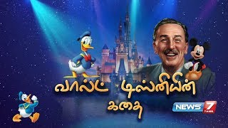 Walt Disney's Story | Walt Disney Biography | Walt Disney Life Story