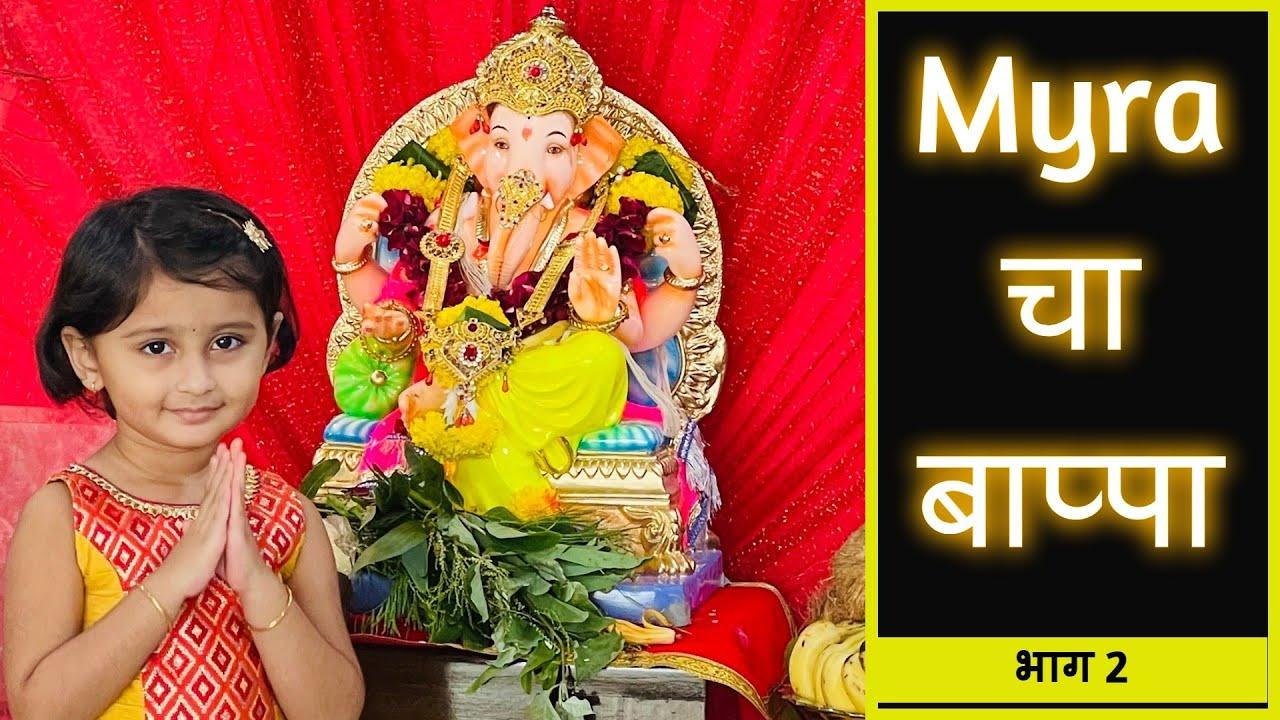 Myra's Interview | Myra चा बाप्पा | भाग 2 | Marathi Vlog 151 |