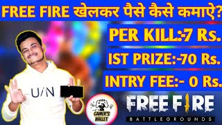 Free Fire खेलकर पेसै कैसे कमाऐ?|| How To Earn Money With Free Fire Game||Garena Free Fire