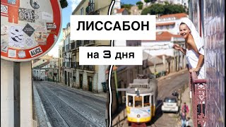 Лиссабон. Девичник на 3 дня