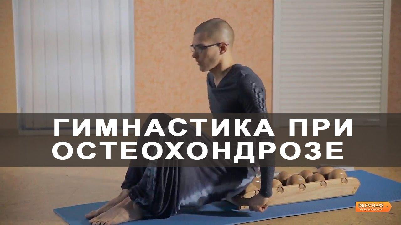 Гимнастика с палкой для профилактики остеохондроза позвоночника из .