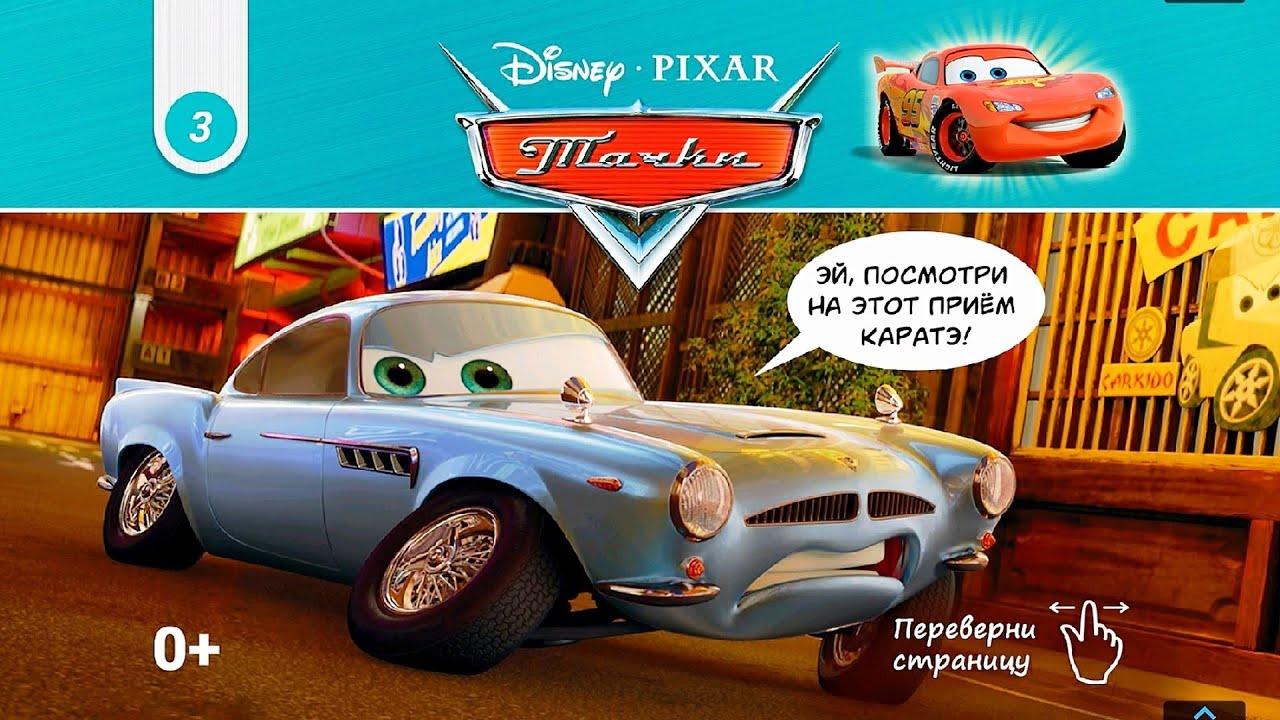 игра тачки pixar