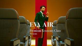 EVA AIR 長榮航空 - 豪華經濟艙 1月起服務更升級 完整版 thumbnail