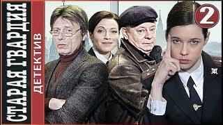 Старая гвардия (2019). 2 серия. Детектив, мелодрама.