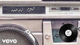 Fairuz - Aiam Al Eid (Lyric Video) | فيروز - أيام العيد