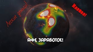 Планетарка EVE Online, легальный АФК заработок!