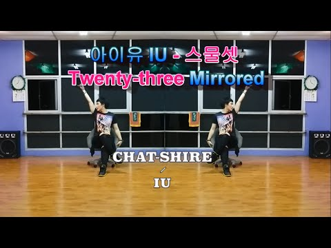 아이유 IU - 스물셋 Twenty-three Mirrored (Dance Cover By Kosuke)
