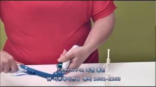 컴포토인 사용 방법 소개 - How to use Comfort-in