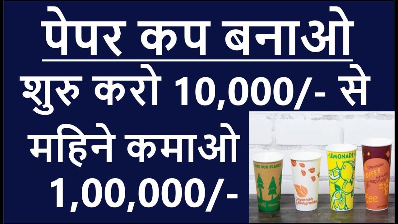 paper cup making Business and machine price in india , samll business idea  , पेपर कप बिज़नेस शुरू