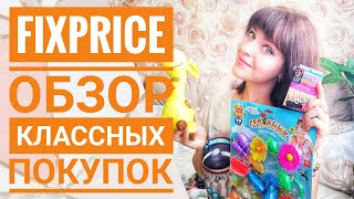 ФИКС ПРАЙС ♥♥♥ FIX PRICE ♥♥♥Обзор покупок