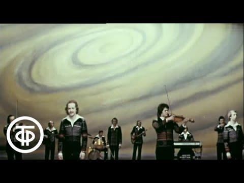 """ВИА """"Песняры"""" - """"Белоруссия"""". В песне жизнь моя (1979)"""