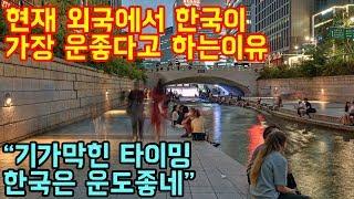 현재 외국에서 한국이 가장 운이좋은 나라라고 하는이유