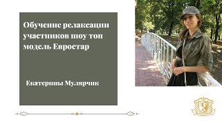 Обучение релаксации участников шоу топ модель Евростар в Гродно