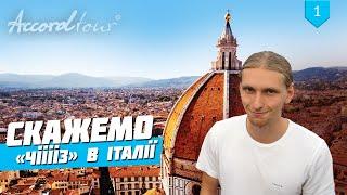 скажем чиииз в Италии. Обзор тура компании Аккорд-тур