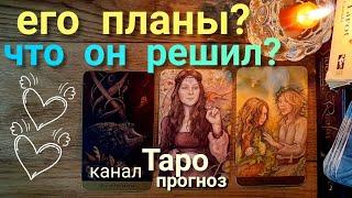 Таро прогноз ЕГО ПЛАНЫ? ЧТО ОН РЕШИЛ Таро гадание онлайн tarot