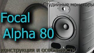 Обзор мониторов Focal Alpha 80. Конструкция и особенности