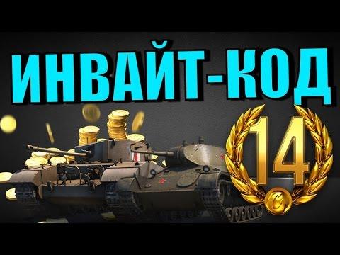 инвайт код для world of tanks на декабрь 2015 на локуста