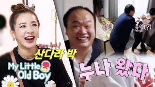 Why is Sandara Park coming to my place? [My Little Old Boy Ep 204]