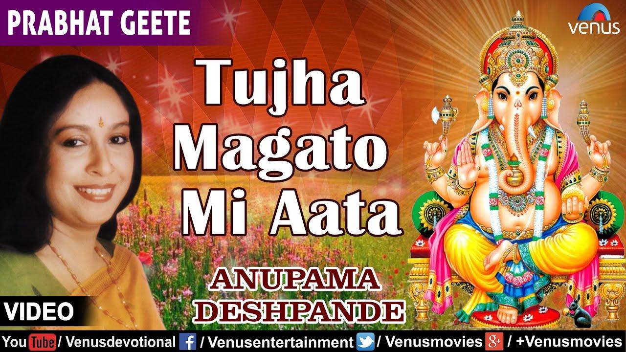 Tuze geet ganyasathi karaoke mp3 song download marathi karaoke.